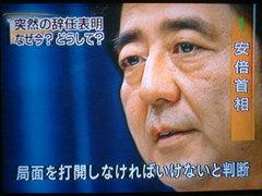 安倍首相 突然の辞任表明 なぜ今?どうして?「局面を打開しなければいけないと判断」