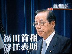 福田首相辞任表明